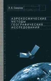 Аэрокосмические методы географических исследований