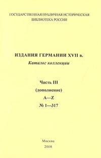 Издания Германии ХVII в. Каталог коллекции. Часть 3 (дополнение). A-Z. №1-317