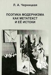Поэтика модернизма как метатекст и ее истоки