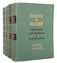 Голоса из России. Сборники А. И. Герцена и Н. П. Огарева (комплект из 4 книг)