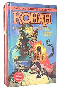 Конан и другие бессмертные (комплект из 2 книг)