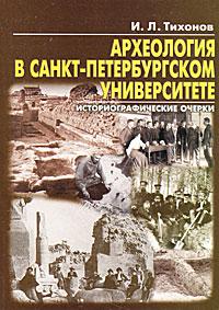Археология в Санкт-Петербургском университете. Исторические очерки
