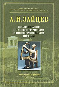 Исследования по древнегреческой и индоевропейской поэзии