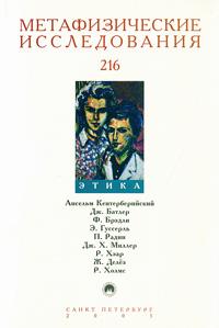 Метафизические исследования. Альманах, Выпуск 216, 2005. Этика