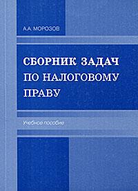 Сборник задач по налоговому праву