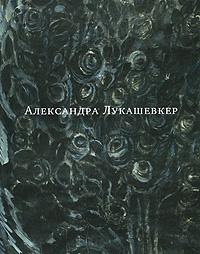 Александра Лукашевкер. 1925-1992. Каталог выставки
