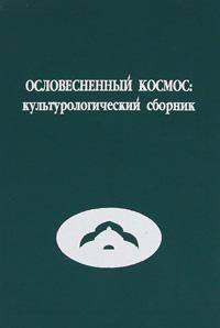 Ословесненный космос. Культурологический сборник