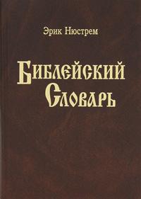 Библейский словарь