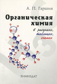 Органическая химия в рисунках, таблицах, схемах