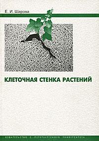 Е. И. Шарова Клеточная стенка растений