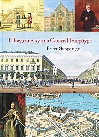 Бенгт Янгфельдт Шведские пути в Санкт-Петербург