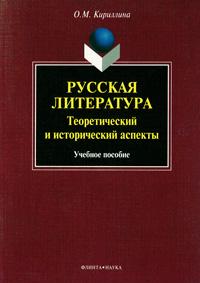 Русская литература. Теоретический и исторический аспекты