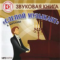 Слепой музыкант (аудиокнига MP3)