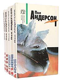 Пол Андерсон (комплект из 5 книг)