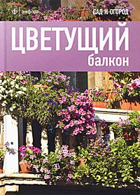Цветущий балкон