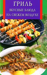 Гриль. Вкусные блюда на свежем воздухе