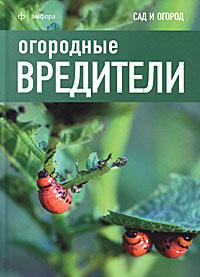 Огородные вредители