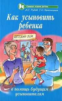 Как усыновить ребенка. В помощь будущим усыновителям12296407Предлагаемое вниманию читателей справочно-информационное издание по усыновлению, которое предназначено для будущих усыновителей и будет полезно специалистам органов опеки и попечительства, специалистам по социальной работе детских интернатных учреждений и общественных организаций. Издание содержит подробную информацию по подготовке к принятию ребенка в семью на усыновление. Даны рекомендации психолога и педагога, советы усыновителей. Особое внимание уделено вопросам адаптации ребенка и семьи, тайне усыновления. Подробно разъяснены законодательные требования к усыновителям и процедура усыновления. В приложениях даны схемы прохождения процедур, перечень необходимых документов, формы заявлений в органы опеки и в суд, краткие памятки для усыновителей.