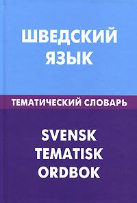 Шведский язык. Тематический словарь / Svensk Tematisk Ordbok