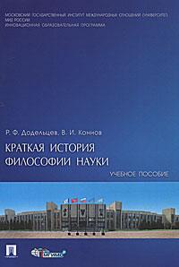 Краткая история философии науки