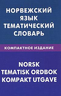 Норвежский язык. Тематический словарь