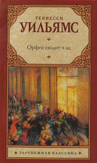 Орфей сходит в ад
