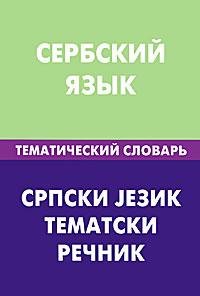 Сербский язык. Тематический словарь / Српски jезик. Тематски речник