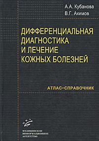 А. А. Кубанова, В. Г. Акимов Дифференциальная диагностика и лечение кожных заболеваний контактные дерматозы