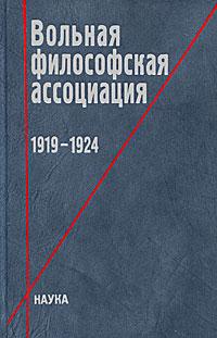 Вольная философская ассоциация. 1919-1924