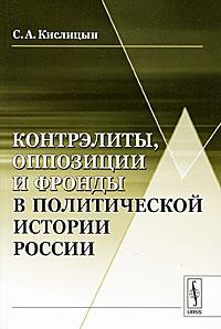 Контрэлиты, оппозиции и фронды в политической истории России