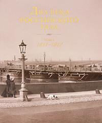 Два века Российского газа. В 3 томах. Том 1. Петербург - колыбель российского газа