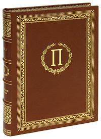 Павел. Именная книга (эксклюзивное подарочное издание)