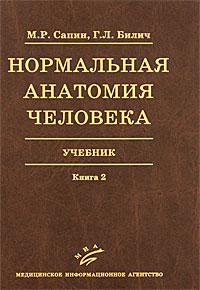 Нормальная анатомия человека. Учебник в 2 книгах. Книга 2