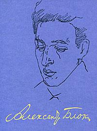 А. А. Блок. Полное собрание сочинений и писем. В 20 томах. Том 8. Проза (1908-1916)