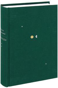 Четыре тома. Том 2. Переводы