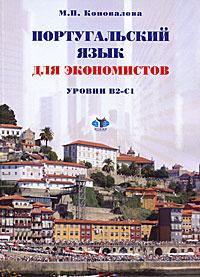 Португальский язык для экономистов. Уровни B2-C1