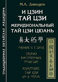 Zakazat.ru И Цзин Тай Цзи. Меридиональный тай цзи цюань. М. А. Давыдов