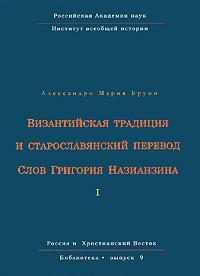 Византийская традиция и старославянский перевод Слов Григория Назианзина. Том 1