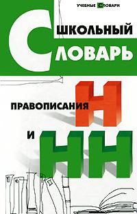Школьный словарь правописания Н и НН