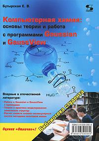 Компьютерная химия. Основы теории и работа с программами Gaussian и GaussView ( 978-5-91359-095-4 )