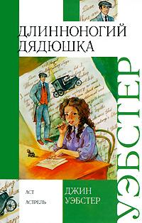 Длинноногий дядюшка12296407Таинственный опекун посылает юную воспитаницу сиротского приюта Джуди Аббот на учебу в колледж. Он просит писать ему письма, не ожидая ответа. И Джуди пишет, ведь событий так много, учеба так увлекательна, и очень хочется с кем-то поделиться радостями и огорчениями... Знаменитый роман известной американской писательницы Джин Уэбстер стал классикой литературы для юношества. Книга адресована детям среднего и старшего школьного возраста.