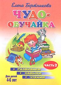 Чудо-обучайка. Развиваем навыки чтения. В 2 частях. Часть 2. Для детей 4-6 лет