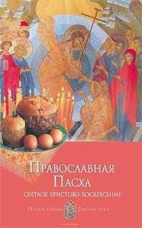 Православная Пасха. Светлое Христово Воскресение