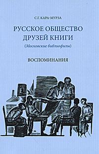 Русское общество друзей книги