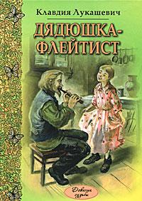 Дядюшка-флейтист