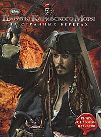 Пираты Карибского моря. На Странных Берегах. Книга постеров