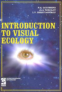 Introduction To Visual Ecology / Введение в зрительную экологию