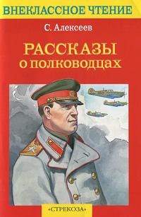 Рассказы о полководцах