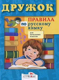 Дружок. Правила по русскому языку для начальных классов