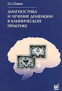 Диагностика и лечение деменции в клинической практике